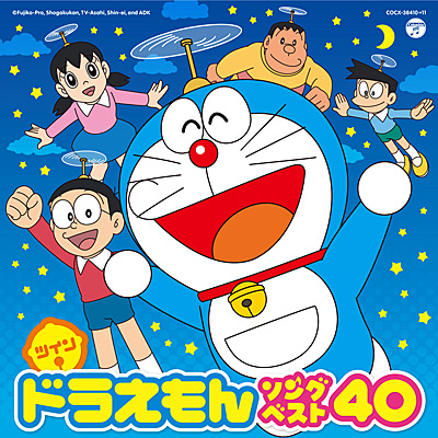 藤子・F・不二雄 生誕80周年 ツイン☆ドラえもん ソングベスト40