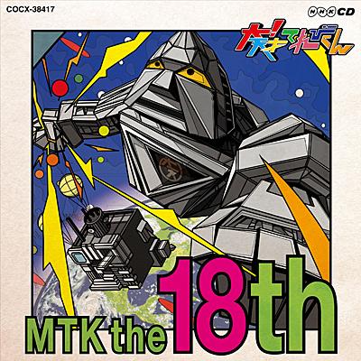 NHK-CD 大!天才てれびくん MTK the 18th