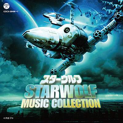 スターウルフ MUSIC COLLECTION