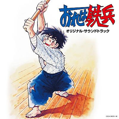 「おれは鉄兵」オリジナル・サウンドトラック