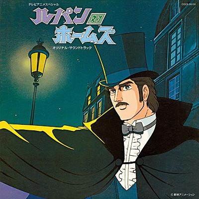 「ルパン対ホームズ」オリジナル・サウンドトラック