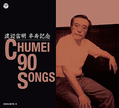 �n�Ӓ��� �����L�O�`CHUMEI 90 SONGS�`