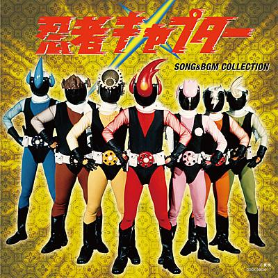 「忍者キャプター」 SONG & BGM COLLECTION