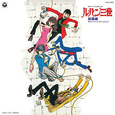 ルパン三世総集編 TVオリジナル・サウンドトラック