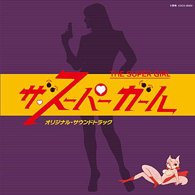 「ザ・スーパーガール」オリジナル・サウンドトラック