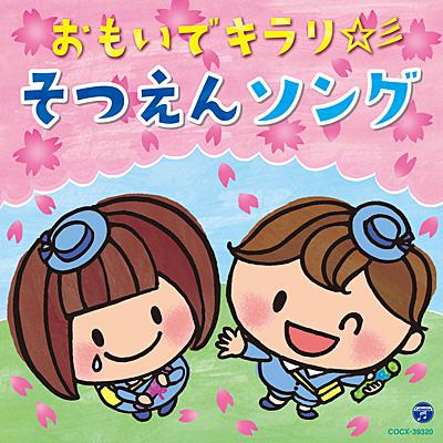 コロムビアキッズ おもいでキラリ☆彡そつえんソング