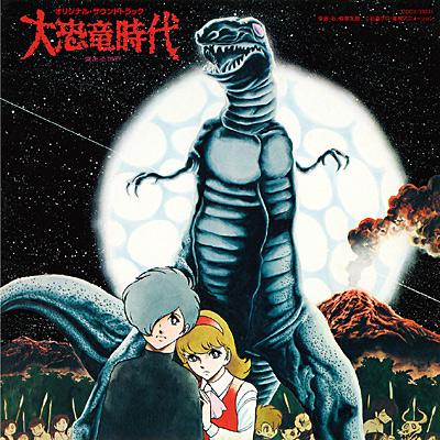 「大恐竜時代」オリジナル・サウンドトラック