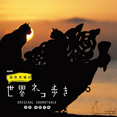 NHK「岩合光昭の世界ネコ歩き」ORIGINAL SOUNDTRACK