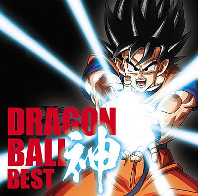 アニメ「ドラゴンボール」放送30周年記念 ドラゴンボール 神 BEST《通常盤》