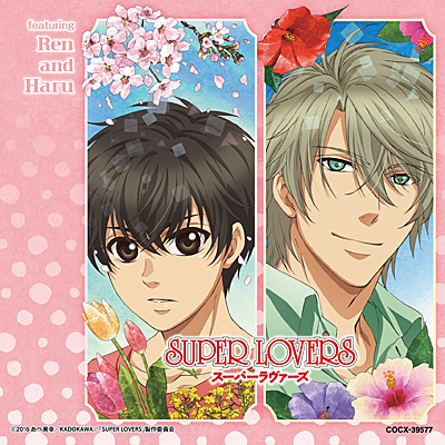 SUPER LOVERS �~���[�W�b�N�E�A���o�� featuring Ren and Haru
