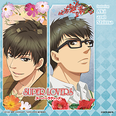 SUPER LOVERS �~���[�W�b�N�E�A���o�� featuring Aki and Shima