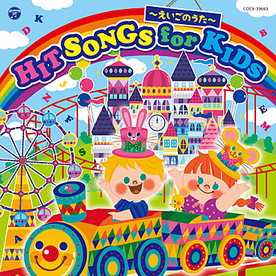 �R�����r�A�L�b�Y�@HIT SONGS for KIDS �`�������̂����`