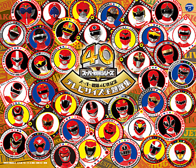 スーパー戦隊40作記念 テレビサイズ主題歌集