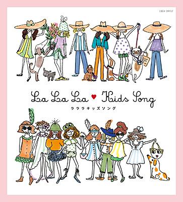 �R�����r�A�L�b�Y�@La La La Kids Song