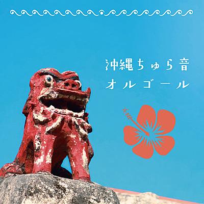沖縄ちゅら音オルゴール