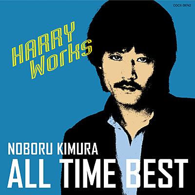 木村昇 / 木村昇 オール・タイム・ベスト 〜HARRY Works〜