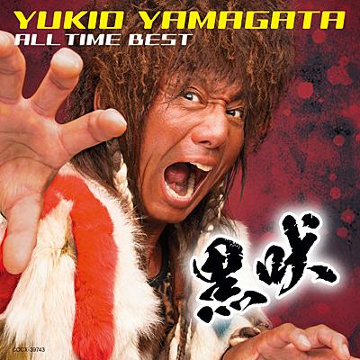 山形ユキオ / 山形ユキオ オール・タイム・ベスト 〜黒吠〜