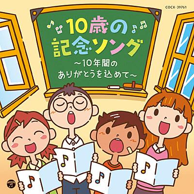 コロムビアキッズ 10歳の記念ソング 〜10年間のありがとうを込めて〜
