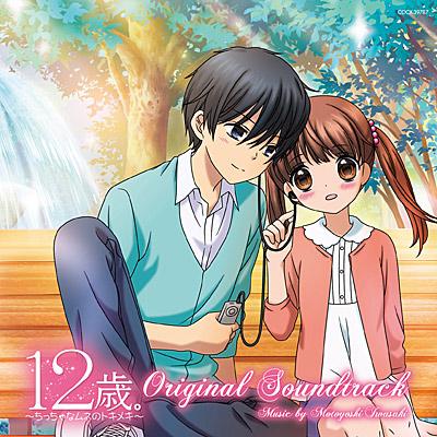 テレビアニメ「12歳。〜ちっちゃなムネのトキメキ〜」 オリジナル・サウンドトラック