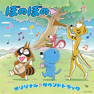 TVアニメ「ぼのぼの」オリジナル・サウンドトラック