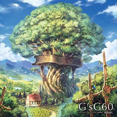 事務員G / G'sG60 〜スタジオジブリピアノメドレー60min.〜