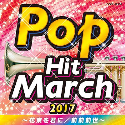 2017 ポップ・ヒット・マーチ 〜花束を君に/前前前世〜