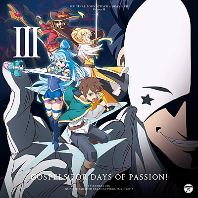 TVアニメ「この素晴らしい世界に祝福を! 2」サントラ&ドラマCD Vol.3「受難の日々に福音を!」