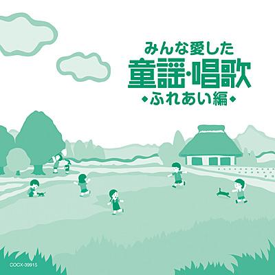 みんな愛した童謡・唱歌 〜ふれあい編〜