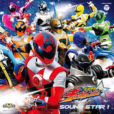 宇宙戦隊キュウレンジャー オリジナルサウンドトラック サウンドスター1