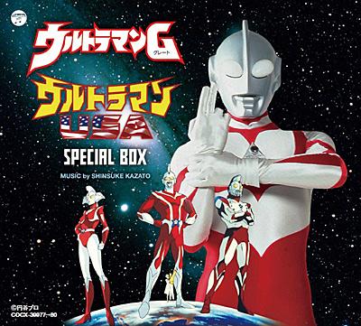ウルトラマンG ウルトラマンUSA SPECIAL BOX/VA_ANIMEX