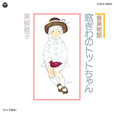 黒柳徹子 / 音楽物語 窓ぎわのトットちゃん
