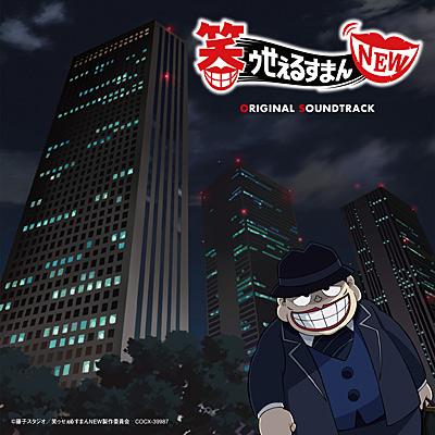 TVアニメ「笑ゥせぇるすまんNEW」オリジナル・サウンドトラック