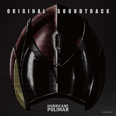 タツノコプロ創立55周年記念作品「破裏拳ポリマー」オリジナル・サウンドトラック/VA_ANIMEX