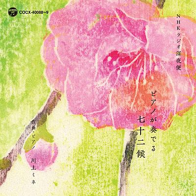 NHK-CD ラジオ深夜便 〜ピアノが奏でる七十二侯〜