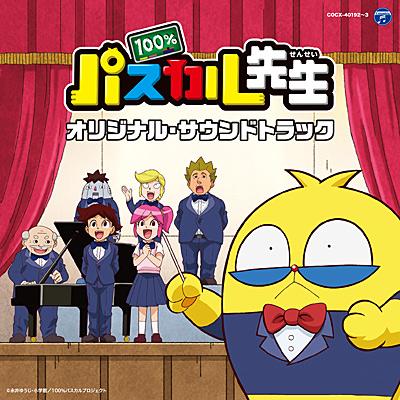 TVアニメ「100%パスカル先生」オリジナル・サウンドトラック/VA_ANIMEX