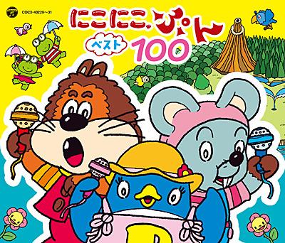 NHK にこにこ、ぷん ベスト100/VA_LUNCH