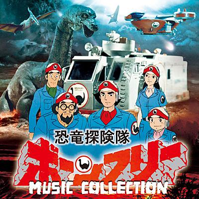 恐竜探険隊ボーンフリー MUSIC COLLECTION