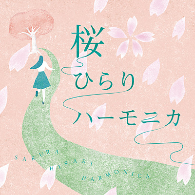 桜ひらりハーモニカ