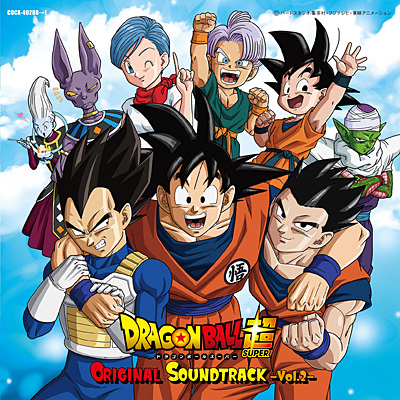 ドラゴンボール超 オリジナルサウンドトラック-Vol.2-