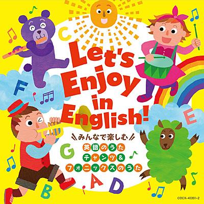 コロムビアキッズ Let's Enjoy in English! 〜みんなで楽しむ 英語のうた・チャンツ&フォニックスのうた〜