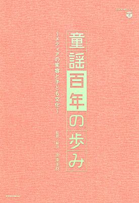 童謡百年の歩み 〜メディアの変容と子ども文化〜