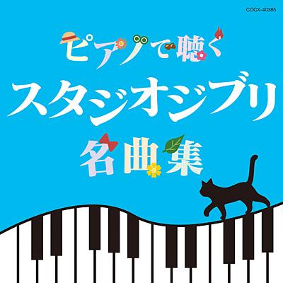 ピアノで聴く スタジオジブリ名曲集/VA_ANIMEX