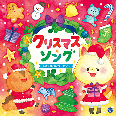 コロムビアキッズ クリスマス・ソング 〜聖夜に輝く歌のプレゼント〜/VA_LUNCH