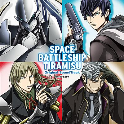 TVアニメ「宇宙戦艦ティラミス」オリジナルサウンドトラック