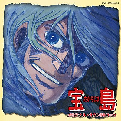 「宝島」オリジナル・サウンドトラック/VA_ANIMEX