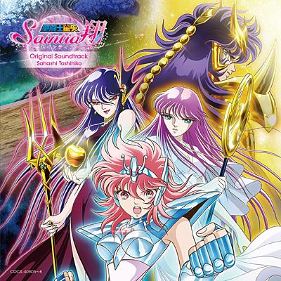 「聖闘士星矢 セインティア翔」オリジナルサウンドトラック/VA_ANIMEX