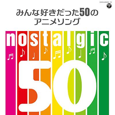 nostalgic 〜みんな好きだった50のアニメソング〜/VA_ANIMEX