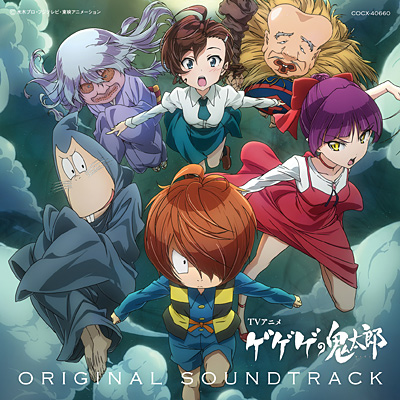 TVアニメ「ゲゲゲの鬼太郎」オリジナル・サウンドトラック/VA_ANIMEX