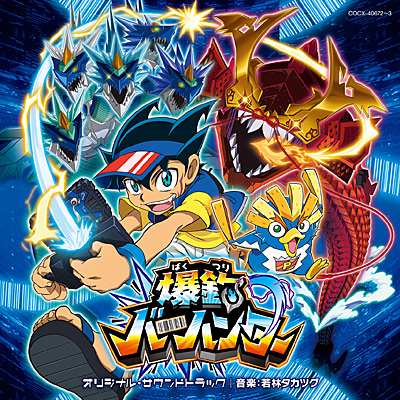 TVアニメ「爆釣バーハンター」オリジナル・サウンドトラック