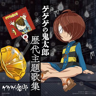 ゲゲゲの鬼太郎 歴代主題歌集